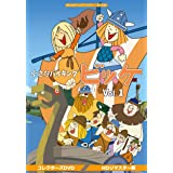 小さなバイキングビッケ Vol.1 <HDリマスター版> 【想い出のアニメライブラリー 第105集】 [DVD]