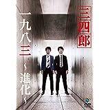 一九八三~進化~ [DVD]