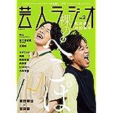 芸人ラジオ Vol.2 (スコラムック)