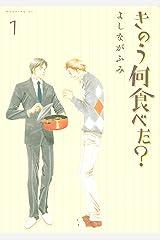 きのう何食べた?(1) (モーニングコミックス) Kindle版