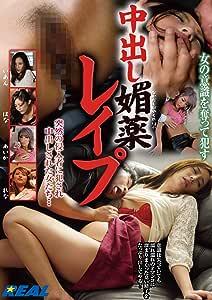 中出し媚薬レイプ 女の意識を奪って犯す / REAL [DVD]