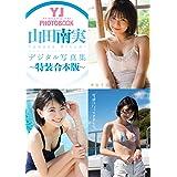 YJ 山田南実デジタル写真集~特装合本版~ YJ PHOTO BOOK