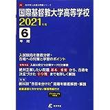 国際基督教大学高校 2021年度 【過去問6年分】 (高校別 入試問題シリーズA6)