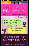 レビューブログで副業アフィリエイト!: まずは月1万円目指す超初心者のためのマニュアル (ネットで稼ぐ!副業入門書)