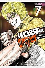 WORST外伝 グリコ 7 (少年チャンピオン・コミックス エクストラ) Kindle版