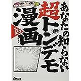 あなたの知らない超トンデモ漫画120 (鉄人文庫)