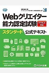 Webクリエイター能力認定試験 HTML5対応 スタンダード 公式テキスト Kindle版
