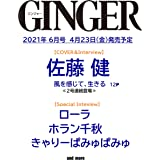 GINGER(ジンジャー) 2021年 6月号