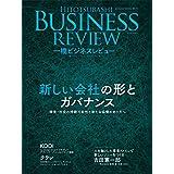 一橋ビジネスレビュー 2020年WIN.68巻3号: 新しい会社の形とカバナンス