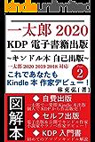 一太郎2020 KDP 電子書籍出版 ~キンドル本 自己出版~ これであなたもKindle本 作家デビュー! 一太郎20…