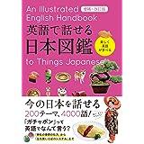 英語で話せる日本図鑑 増補・改訂版