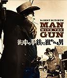 街中の拳銃に狙われる男 [Blu-ray]