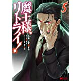 魔王様、リトライ!(コミック) : 5 (モンスターコミックス)