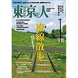 東京人 2021年9月号 特集「廃線散歩」鉄道とまちの歴史を歩く[雑誌]