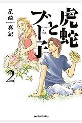 虎蛇とブー子 : 2 (ジュールコミックス) Kindle版