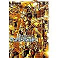 機動戦士ガンダム サンダーボルト (11) (ビッグコミックススペシャル)