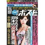 週刊ポスト 2013年 9/6号 [雑誌]