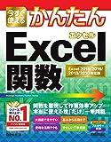 今すぐ使えるかんたん Excel関数[Excel 2019/2016/2013/2010対応版] (今すぐ使えるかんたん…