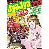 ジャジャ (3) (サンデーGXコミックス)