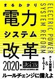 まるわかり電力システム改革2020年 決定版