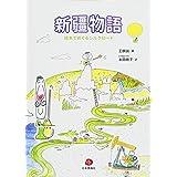 新疆物語―絵本でめぐるシルクロード―