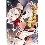 幼女とスコップと魔眼王(1) (シリウスコミックス)