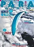 PARA WORLD (パラ ワールド) 2020年8月号