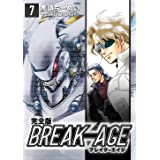BREAK-AGE【完全版】(7) (Jコミックテラス×ナンバーナイン)