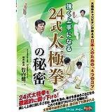 強く上手になる 24式太極拳の秘密FULL-25 [DVD]