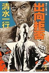 出向拒否 (光文社文庫) Kindle版