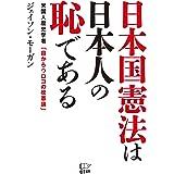 日本国憲法は日本人の恥である