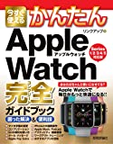 今すぐ使えるかんたん Apple Watch完全ガイドブック 困った解決&便利技 [Series 1/2/3/4/5対応…