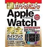 今すぐ使えるかんたん Apple Watch完全ガイドブック 困った解決&便利技 [Series 1/2/3/4/5対応版] (今すぐ使えるかんたんシリーズ)