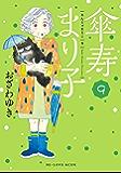 傘寿まり子(9) (BE・LOVEコミックス)