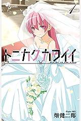 トニカクカワイイ(1) (少年サンデーコミックス) Kindle版