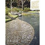庭 No.242(2021年春号)[雑誌]ランドスケープデザインと日本庭園[ホテル4題]
