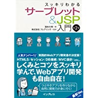 スッキリわかるサーブレット&JSP入門 第2版 (スッキリシリーズ)