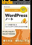 グーテンベルク時代のWordPressノート テーマの作り方 2(ランディングページ&ワンカラムサイト編) (EP NO…