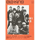 ele-king Vol.13 (ele-king books)