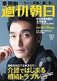 週刊朝日 2020年 10/2 号【表紙:草彅剛】 [雑誌]