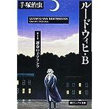 ルードウィヒ・B 1 (潮漫画文庫)
