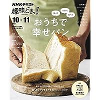 知って つくって 食べて おうちで幸せパン (NHK趣味どきっ!)