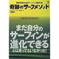 奇跡のサーフメソッド (NALU BOOKS)