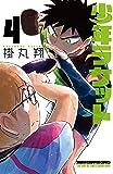 少年ラケット(4)(少年チャンピオン・コミックス)