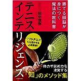 テニス・インテリジェンス 勝てる頭脳が身につく魔法の教科書