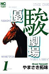 優駿劇場 1 Kindle版