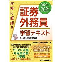 2020-2021 証券外務員 学習テキスト 一種・二種対応 (2020-2021 証券外務員資格対策シリーズ)