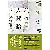 私の人間論―福田恆存覚書―