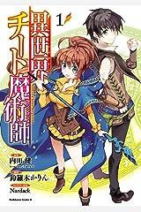 異世界チート魔術師(1) (角川コミックス・エース) Kindle版