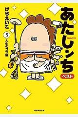 あたしンち ベスト(5) 人生のコツ編 Kindle版